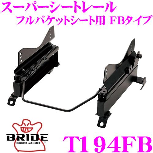 BRIDE ブリッド シートレール T194FB フルバケットシート用 スーパーシートレール FBタイプ トヨタ ACR30W/ACR40W/MCR30W/MCR40W エスティマ適合 左座席用 日本製 保安基準適合モデル