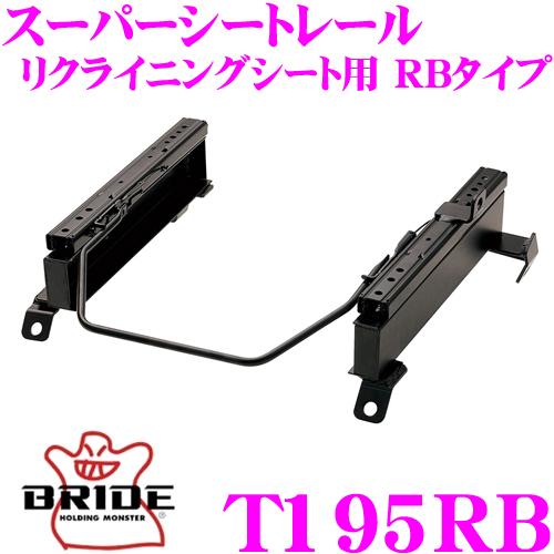 BRIDE ブリッド シートレール T195RBリクライニングシート用 スーパーシートレール RBタイプトヨタ ACR50/ACR55 エスティマ適合 右座席用日本製 保安基準適合モデル