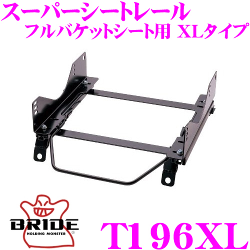 BRIDE ブリッド シートレール T196XLフルバケットシート用 スーパーシートレール XLタイプトヨタ ACR50/ACR55 エスティマ適合 左座席用日本製 保安基準適合モデルZETAIII type-XL専用シートレール