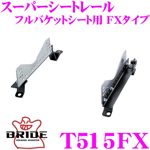 BRIDE ブリッド シートレール T515FX フルバケットシート用 スーパーシートレール FXタイプ トヨタ シエナ(海外)適合 右座席用 日本製 競技用固定タイプ