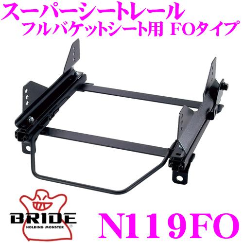 BRIDE ブリッド シートレール N119FOフルバケットシート用 スーパーシートレール FOタイプ日産 WGC34 ステージア適合 右座席用日本製 保安基準適合モデル
