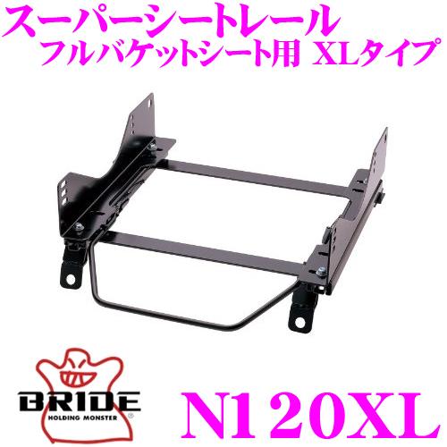 BRIDE ブリッド シートレール N120XLフルバケットシート用 スーパーシートレール XLタイプ日産 WGC34 ステージア適合 左座席用日本製 保安基準適合モデルZETAIII type-XL専用シートレール