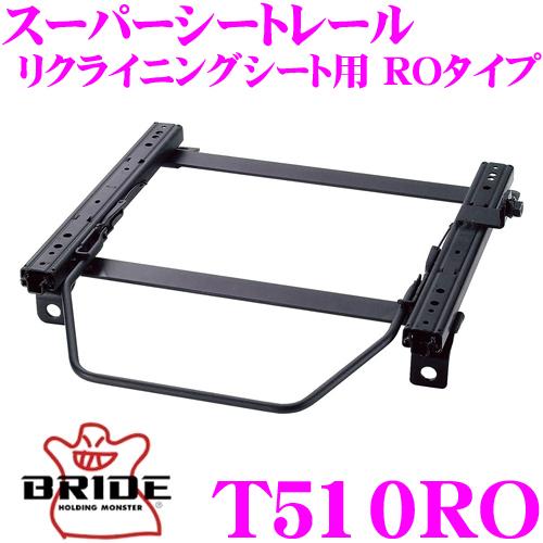 BRIDE ブリッド シートレール T510ROリクライニングシート用 スーパーシートレール ROタイプトヨタ ハイラックスレボ(海外)適合 左座席用日本製 保安基準適合モデル