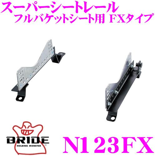 BRIDE ブリッド シートレール N123FXフルバケットシート用 スーパーシートレール FXタイプ日産 PM35/HM35 ステージア適合 右座席用日本製 競技用固定タイプ