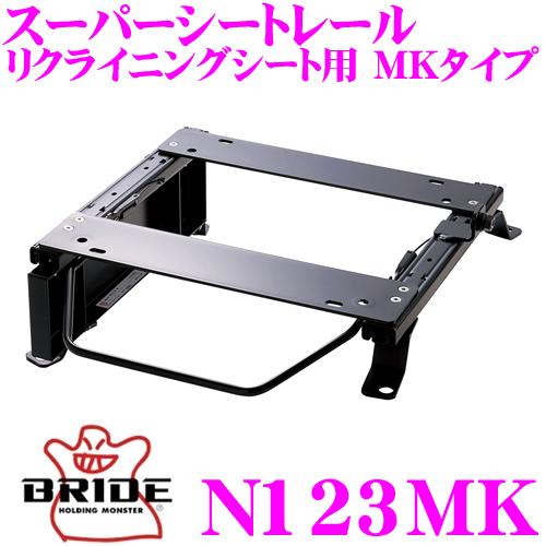 BRIDE ブリッド シートレール N123MKリクライニングシート用 スーパーシートレール MKタイプ日産 PM35/HM35 ステージア 右座席用日本製 保安基準適合モデル