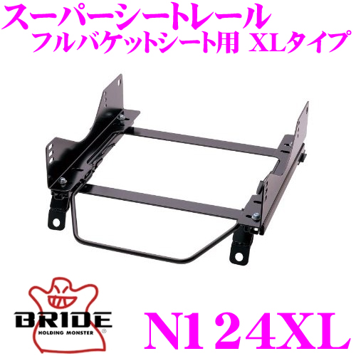 BRIDE ブリッド シートレール N124XLフルバケットシート用 スーパーシートレール XLタイプ ニッサン PM35/HM35 ステージア適合 左座席用 日本製 保安基準適合モデル ZETAIII type-XL専用シートレール