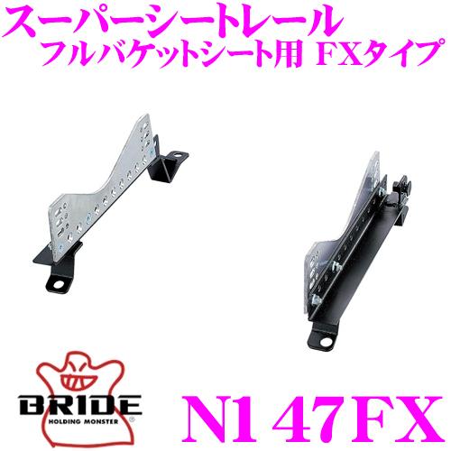 BRIDE ブリッド シートレール N147FXフルバケットシート用 スーパーシートレール FXタイプ ニッサン S30 フェアレディZ適合 右座席用日本製 競技用固定タイプ