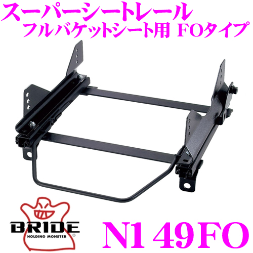 BRIDE ブリッド シートレール N149FO フルバケットシート用 スーパーシートレール FOタイプ 日産 S30 フェアレディZ 右座席用 日本製 保安基準適合モデル