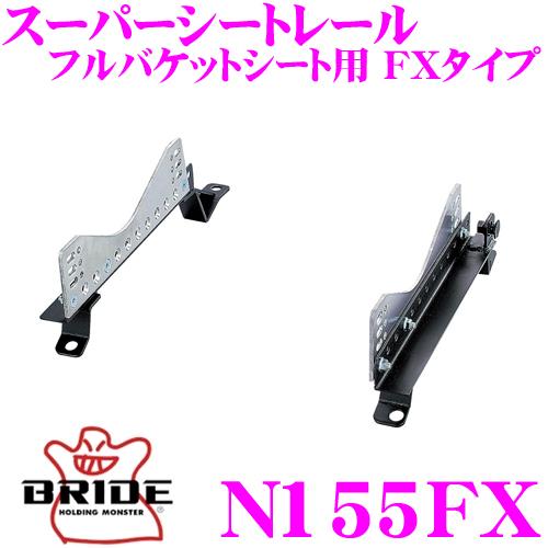 BRIDE ブリッド シートレール N155FX フルバケットシート用 スーパーシートレール FXタイプ 日産 Z31 フェアレディZ適合 右座席用日本製 競技用固定タイプ
