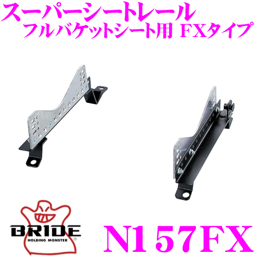 BRIDE ブリッド シートレール N157FXフルバケットシート用 スーパーシートレール FXタイプ日産 Z32 フェアレディZ適合 右座席用日本製 競技用固定タイプ