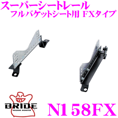 BRIDE ブリッド シートレール N158FX フルバケットシート用 スーパーシートレール FXタイプ ニッサン Z32 フェアレディZ適合 左座席用日本製 競技用固定タイプ