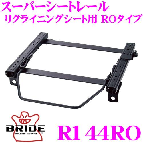 BRIDE ブリッド シートレール R144RO リクライニングシート用 スーパーシートレール ROタイプ マツダ DK5 CX-3適合 右座席用 日本製 保安基準適合モデル