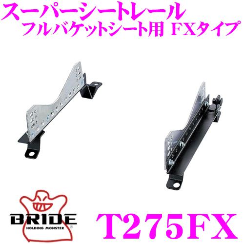BRIDE ブリッド シートレール T275FX フルバケットシート用 スーパーシートレール FXタイプ トヨタ ZVW30 プリウス適合 右座席用 日本製 競技用固定タイプ