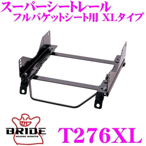 BRIDE ブリッド シートレール T276XLフルバケットシート用 スーパーシートレール XLタイプトヨタ ZVW30 プリウス適合 左座席用日本製 保安基準適合モデルZETAIII type-XL専用シートレール