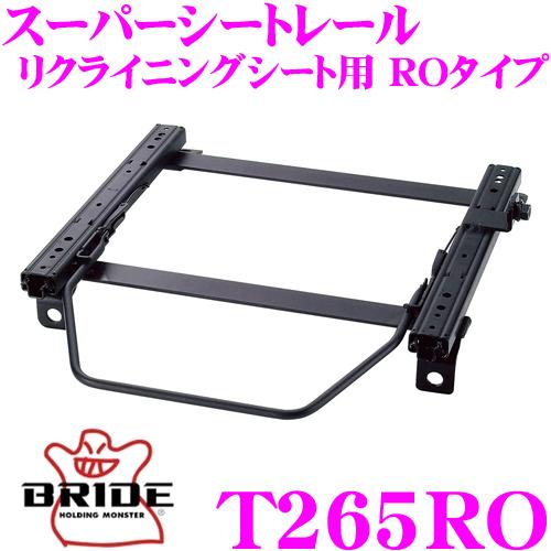 BRIDE ブリッド シートレール T265RO リクライニングシート用 スーパーシートレール ROタイプ トヨタ 200系 ハイエース ガソリン車 1型/2型/3型/4型/5型 (ディーゼル車/標準ボディのみ1型/2型/3型/4型) 右座席用 日本製 保安基準適合モデル