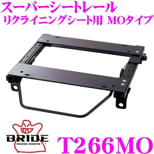 BRIDE ブリッド シートレール T266MO リクライニングシート用 スーパーシートレール MOタイプ トヨタ 200系 ハイエース ガソリン車 1型/2型/3型/4型/5型 (ディーゼル車/標準ボディのみ1型/2型/3型/4型) 左座席用 日本製 保安基準適合モデル