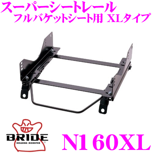 BRIDE ブリッド シートレール N160XL フルバケットシート用 スーパーシートレール XLタイプ ニッサン Z33 フェアレディZ適合 左座席用 日本製 保安基準適合モデル ZETAIII type-XL専用シートレール