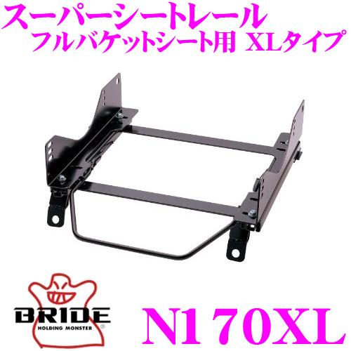 BRIDE ブリッド シートレール N170XL フルバケットシート用 スーパーシートレール XLタイプ ニッサン Y31 グロリア/セドリック適合 左座席用 日本製 保安基準適合モデル ZETAIII type-XL専用シートレール