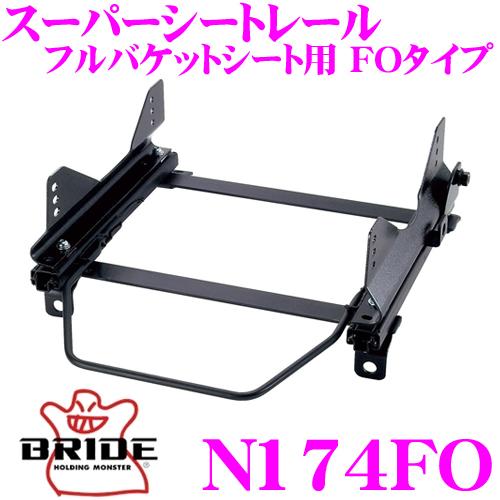 BRIDE ブリッド シートレール N174FO フルバケットシート用 スーパーシートレール FOタイプ ニッサン Y33 グロリア/セドリック適合 左座席用 日本製 保安基準適合モデル