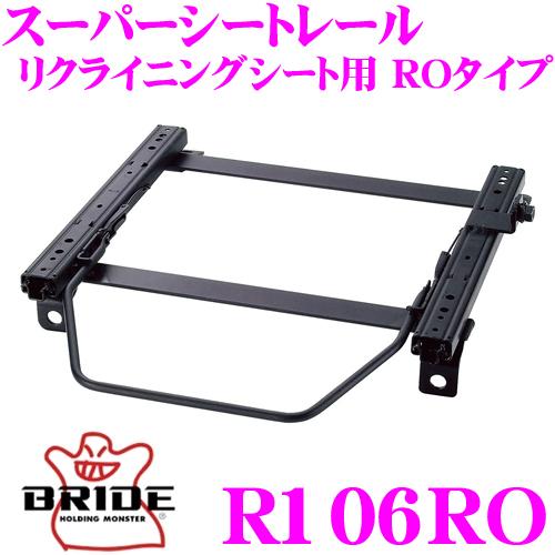 BRIDE ブリッド シートレール R106ROリクライニングシート用 スーパーシートレール ROタイプマツダ LY3P MPV適合 左座席用日本製 保安基準適合モデル