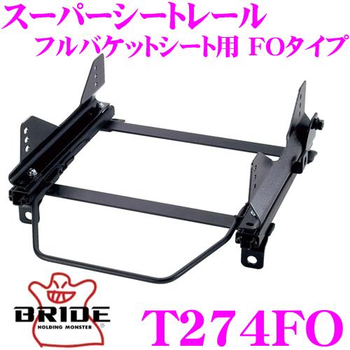 BRIDE ブリッド シートレール T274FO フルバケットシート用 スーパーシートレール FOタイプ トヨタ NHW20 プリウス適合 左座席用 日本製 保安基準適合モデル