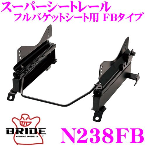 BRIDE ブリッド シートレール N238FBフルバケットシート用 スーパーシートレール FBタイプ日産 NT32 エクストレイル適合 左座席用日本製 保安基準適合モデル