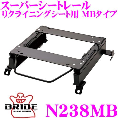 BRIDE ブリッド シートレール N238MB リクライニングシート用 スーパーシートレール MBタイプ ニッサン NT32 エクストレイル適合 左座席用 日本製 保安基準適合モデル