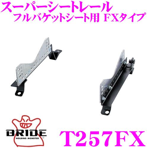 BRIDE ブリッド シートレール T257FXフルバケットシート用 スーパーシートレール FXタイプトヨタ ZSU65W ハリアー/クルーガーV適合 右座席用日本製 競技用固定タイプ