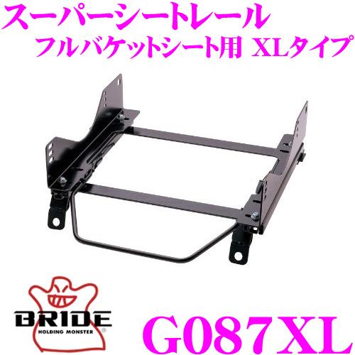 BRIDE ブリッド シートレール G087XLフルバケットシート用 スーパーシートレール XLタイプAudi 8XCAX アウディ A1適合 右座席用日本製 保安基準適合モデルZETAIII type-XL専用シートレール