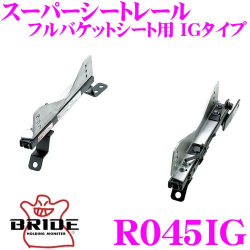 BRIDE ブリッド シートレール R045IGフルバケットシート用 スーパーシートレール IGタイプマツダ SE3P RX-8適合 右座席用日本製 保安基準適合モデルアルミサイドステー 軽量・高剛性バージョン