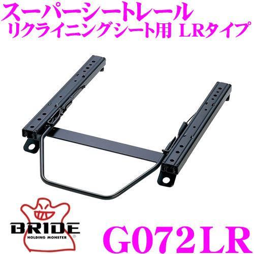 BRIDE ブリッド シートレール G072LRリクライニングシート用 スーパーシートレール LRタイプBMW Z3(E36) CH-19適合 左座席用ローマックスシリーズリクライニングシート専用日本製 保安基準適合モデル