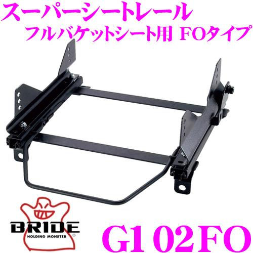 BRIDE ブリッド シートレール G102FO フルバケットシート用 スーパーシートレール FOタイプ BMW Z4(E89)/4シリーズ F36 F82等適合 左座席用 日本製 保安基準適合モデル