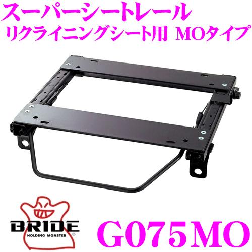 BRIDE ブリッド シートレール G075MO リクライニングシート用 スーパーシートレール MOタイプ BMW E46 3シリーズ適合 右座席用 日本製 保安基準適合モデル