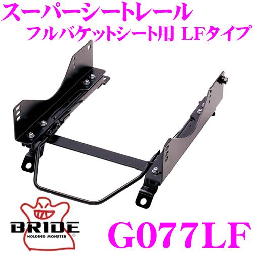BRIDE ブリッド シートレール G077LFフルバケットシート用 スーパーシートレール LFタイプBMW E90/E92 3シリーズ適合 右座席用日本製 保安基準適合モデル