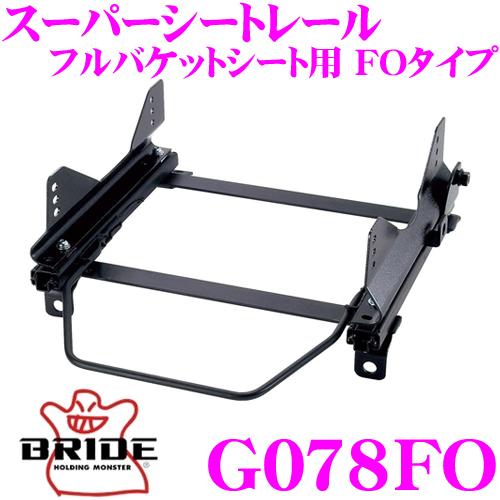 BRIDE ブリッド シートレール G078FO フルバケットシート用 スーパーシートレール FOタイプ BMW E90/E92 3シリーズ適合 左座席用 日本製 保安基準適合モデル