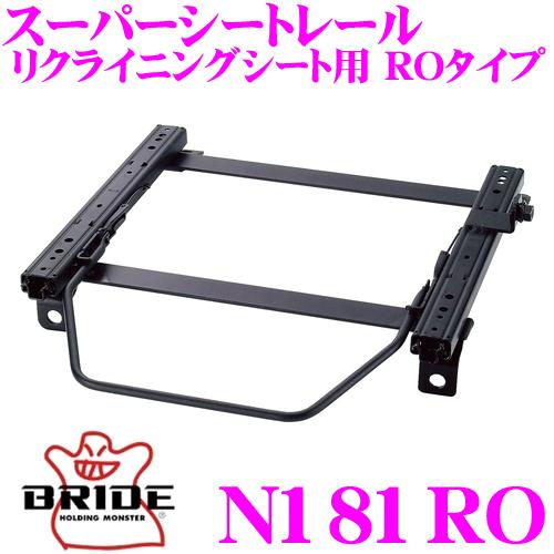 BRIDE ブリッド シートレール N181RO リクライニングシート用 スーパーシートレール ROタイプ 日産 QYD21 ダットサン等適合 右座席用 日本製 保安基準適合モデル