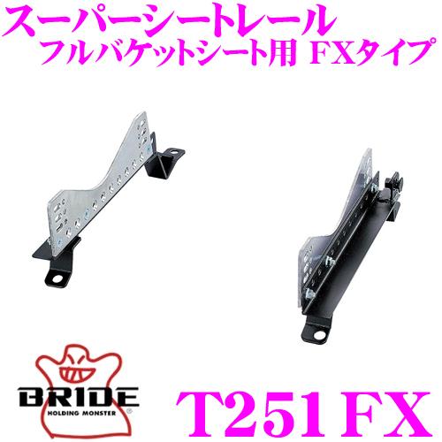 BRIDE ブリッド シートレール T251FX フルバケットシート用 スーパーシートレール FXタイプ トヨタ SXU15W/MCU20W等 ハリアー/クルーガーV適合 右座席用 日本製 競技用固定タイプ