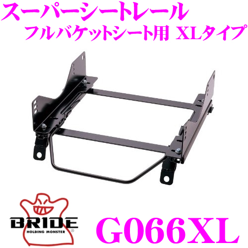 BRIDE ブリッド シートレール G066XLフルバケットシート用 スーパーシートレール XLタイプアルファロメオ 937A 147 適合 左座席用日本製 保安基準適合モデルZETAIII type-XL専用シートレール