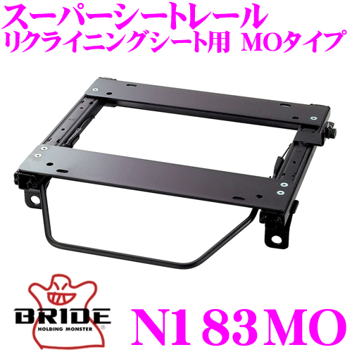 BRIDE ブリッド シートレール N183MOリクライニングシート用 スーパーシートレール MOタイプ日産 R50 テラノ/テラノレグラス適合 右座席用日本製 保安基準適合モデル