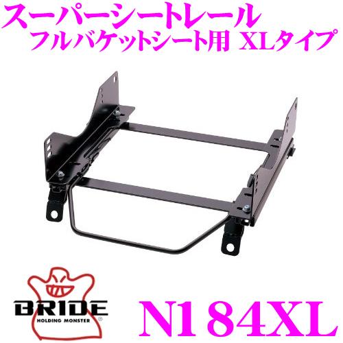 BRIDE ブリッド シートレール N184XLフルバケットシート用 スーパーシートレール XLタイプ日産 R50 テラノ/テラノレグラス適合 左座席用日本製 保安基準適合モデルZETAIII type-XL専用シートレール