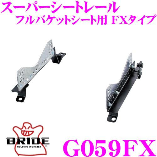 BRIDE ブリッド シートレール G059FXフルバケットシート用 スーパーシートレール FXタイプローバー RD18K MGK適合 右座席用日本製 競技用固定タイプ