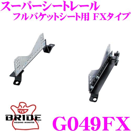 BRIDE ブリッド シートレール G049FX フルバケットシート用 スーパーシートレール FXタイプ PEUGEOT S10/S2S プジョー106適合 右座席用 日本製 競技用固定タイプ