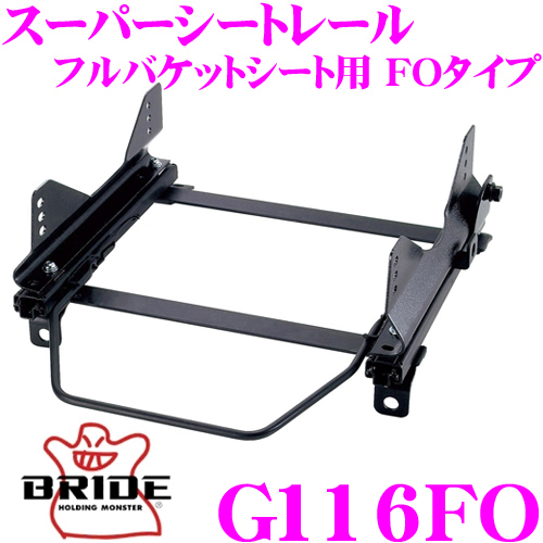 BRIDE ブリッド シートレール G116FOフルバケットシート用 スーパーシートレール FOタイプRenault ルノー RM5M ルーテシア適合 左座席用日本製 保安基準適合モデル