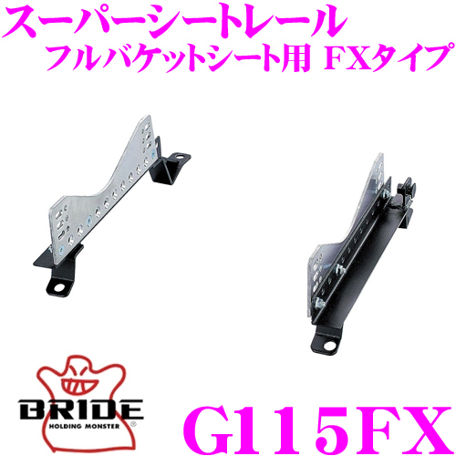 BRIDE ブリッド シートレール G115FX フルバケットシート用 スーパーシートレール FXタイプ Renault ルノー RM5M ルーテシア適合 右座席用 日本製 競技用固定タイプ