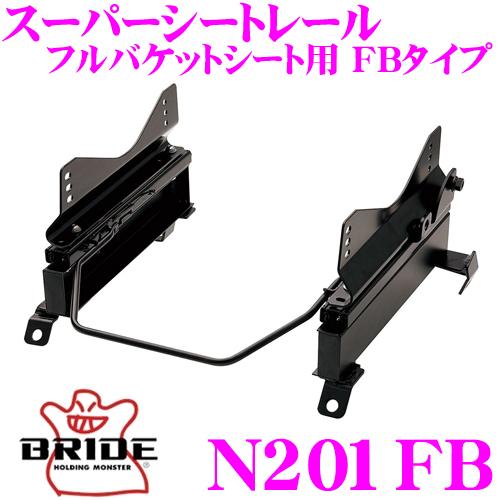 BRIDE ブリッド シートレール N201FBフルバケットシート用 スーパーシートレール FBタイプ日産 ATWE50/FLGE50 エルグランド適合 右座席用日本製 保安基準適合モデル
