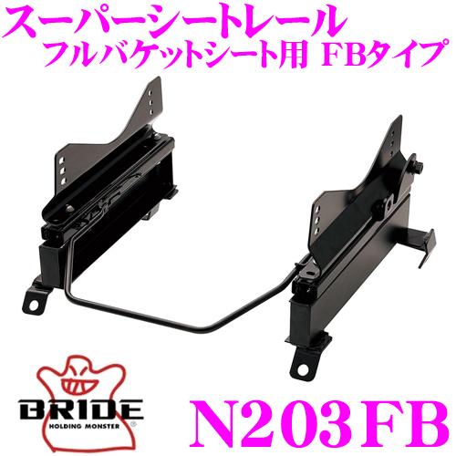 BRIDE ブリッド シートレール N203FB フルバケットシート用 スーパーシートレール FBタイプ 日産 ME51 エルグランド適合 右座席用 日本製 保安基準適合モデル