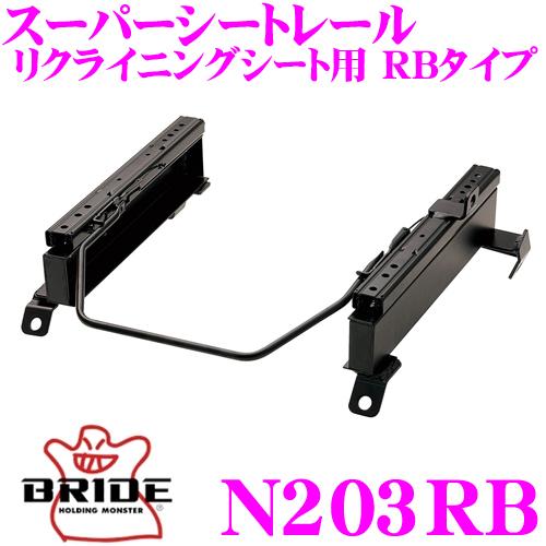 BRIDE ブリッド シートレール N203RBリクライニングシート用 スーパーシートレール RBタイプ日産 ME51 エルグランド適合 右座席用日本製 保安基準適合モデル