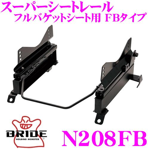 BRIDE ブリッド シートレール N208FB フルバケットシート用 スーパーシートレール FBタイプ ニッサン PNE52 エルグランド適合 左座席用 日本製 保安基準適合モデル
