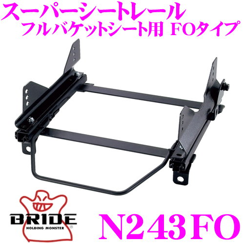 BRIDE ブリッド シートレール N243FOフルバケットシート用 スーパーシートレール FOタイプ日産 VM20 NV200バネット適合 右座席用日本製 保安基準適合モデル