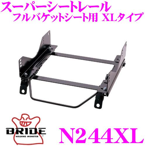 BRIDE ブリッド シートレール N244XLフルバケットシート用 スーパーシートレール XLタイプ日産 VM20 NV200バネット適合 左座席用日本製 保安基準適合モデルZETAIII type-XL専用シートレール